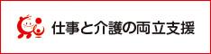 shigotokaigo234_3